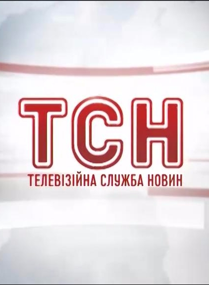TSN News