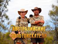 Austrālijas zelta meklētāji