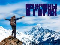 Мужчины в горах