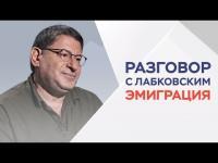 Разговор с Лабковским