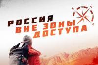 Россия. Вне зоны доступа