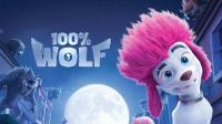 100% Волк: Легенда о лунном камне