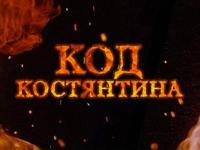 Код Константина