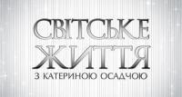 Party Life With Katya Osadcha