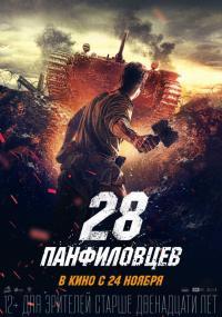 28 panfilovieši